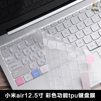 Air12/air13/Pro15 XIAOMI notebook computer keyboard protective Protector