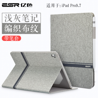Billion color iPad Pro 9.7 protective sleeve Pro 9.7 inch all-inclusive anti-wrestling thin Apple tablet computer Shell