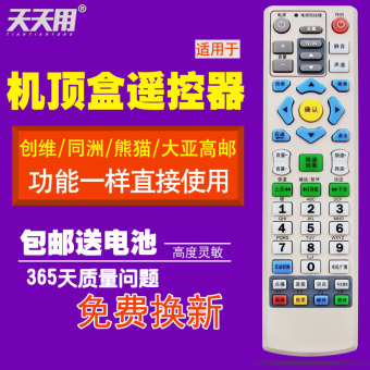 Galaxy Radio and Television PANDA machine top box with numbers TV remote control