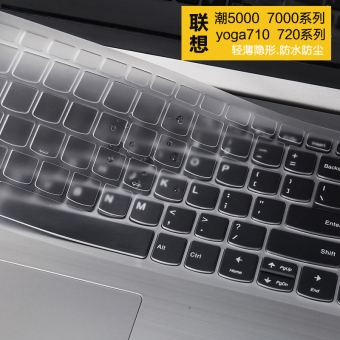 Lenovo yoga710 notebook computer small keyboard Film