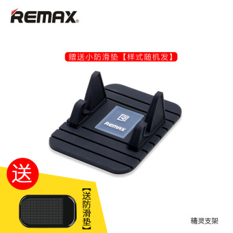 ReMax car mounted mobile phone support silicone anti-slip pad navigation phone base