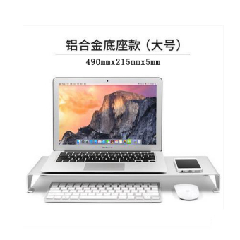 Seenda aluminium alloy Apple computer desktop monitor base notebook support