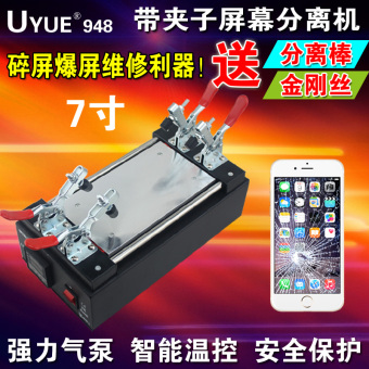 Split screen machine separation machine display screen burst screen separation is LCD screen separation machine Mobile Phone Touch Screen headset accessories