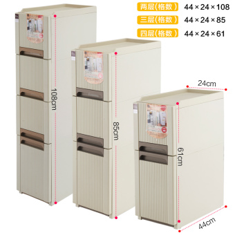 24cm drawer-style bathroom Refrigerator side cabinet storage cabinet