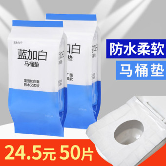 [5 kit] disposable toilet mat travel hotel travel supplies waterproof bathroom toilet seat cover paper