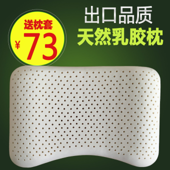 Adult cervical pillow natural latex pillow