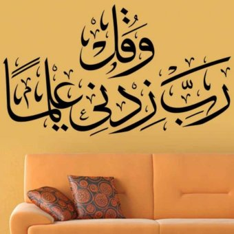 Islamic wall sticker home decor muslim mural art allah for Islamic wall clock singapore