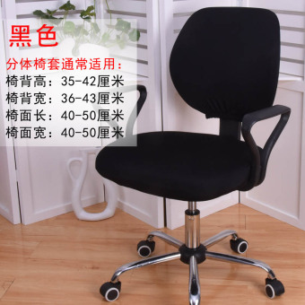 Split to chair cover computer stool sets cover home minimalist