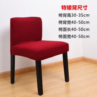 Thick home one-piece chair cover