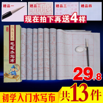 Tower brush copybook water write cloth Regular Script