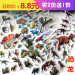 Ancient cartoon New style animal bubble stickers