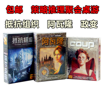 Avalon table travel coup Chinese version of desktop toys cards