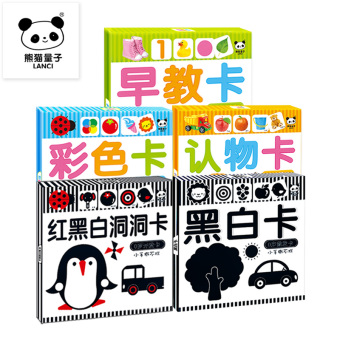 Black and white card baby early childhood card 0-6 a month toyssmall baby visual excitation flash cards early childhood card0-3-year-old