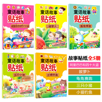 Book kindergarten educational early childhood paste paper sticker