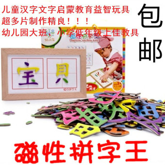 Children's Educational early childhood magnetic Chinese characters card
