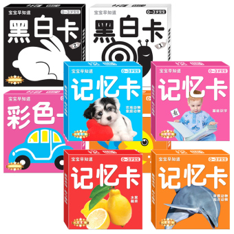 Newborn children 0-6 a month toys early childhood card Color Card