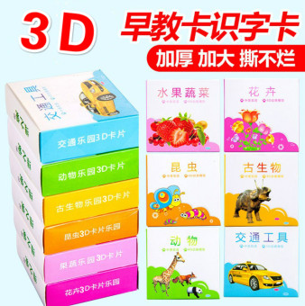 Show treasure 4D/3D Children's Early Childhood card tear is not broken