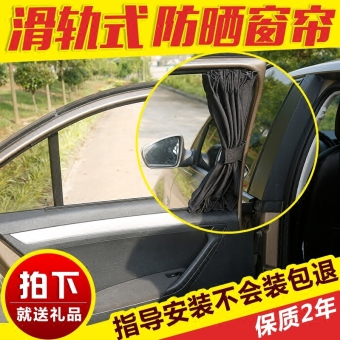 Sunscreen insulated car side window SUN block car curtain