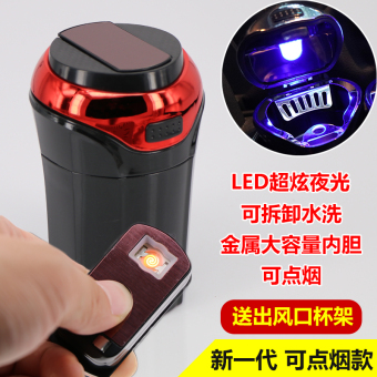 With LED lights multifunction car ash tray car mounted ash tray