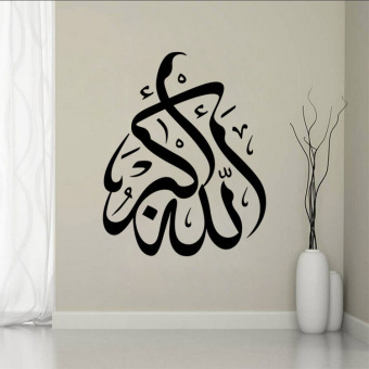Muslim sticker decal wall art home decor for living room for Room decor lazada