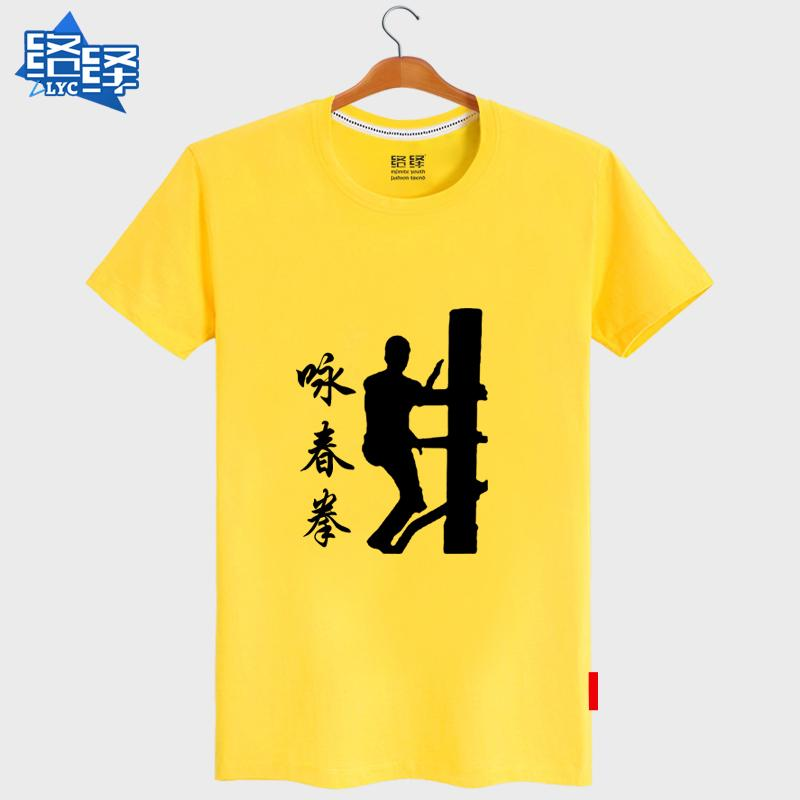 Sale Were Advocating Wing Chun Martial Arts Kung Fu T Shirt Wooden Dummy China