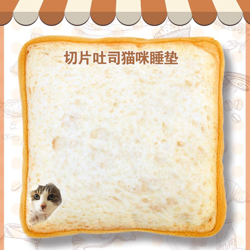 Fashionme Japan Catmi Model Toast Slice Bread Cushion Coaster Pet Mat Dog Cat Nest Cat Pad Supplies By Taobao Collection.
