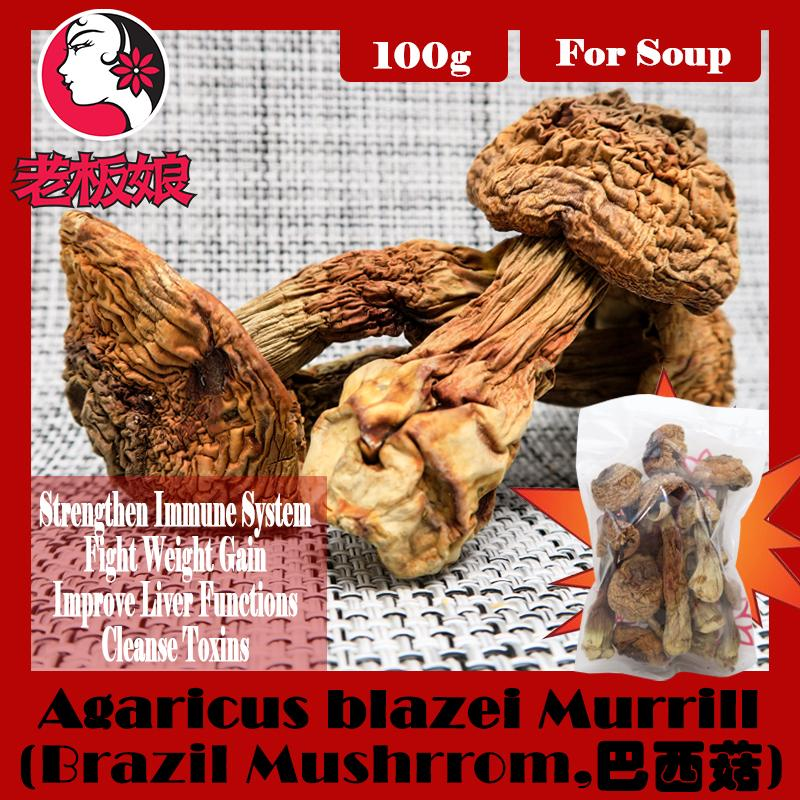 Dried Agaricus blazei Murrill Mushroom (Brazil Mus
