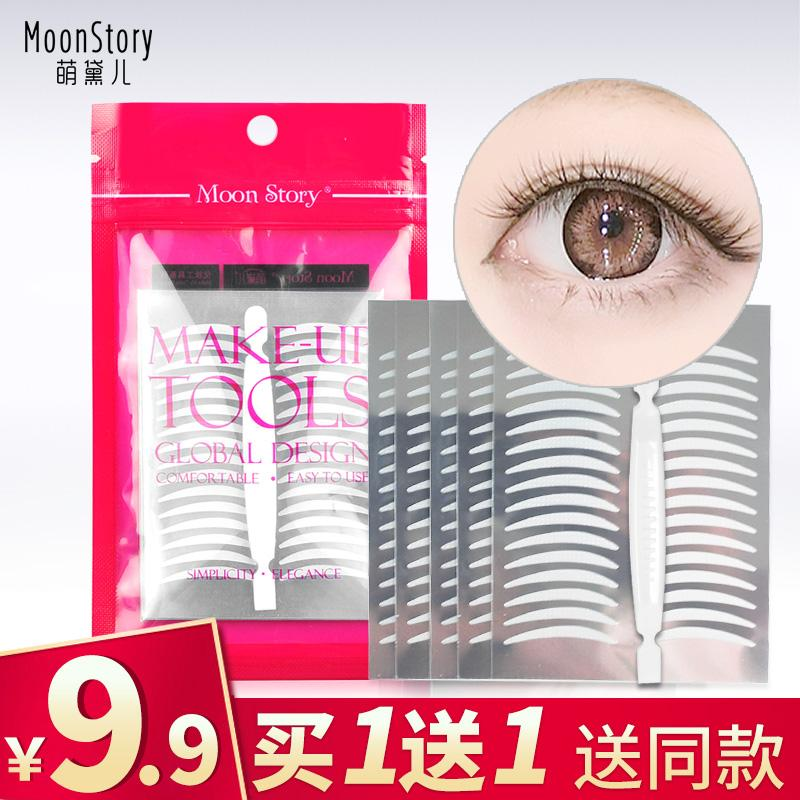 Moonstory Transparent Double-Sided Double Eyelid Tape Ultra-fiber wei tiao Philippines