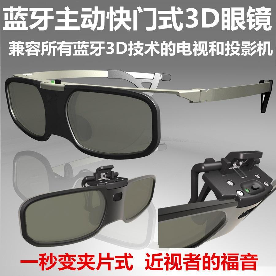 Sempit Clip-On Bluetooth Shutter Aktif 3D Kacamata untuk Epson 5200/5300 Projector-Intl