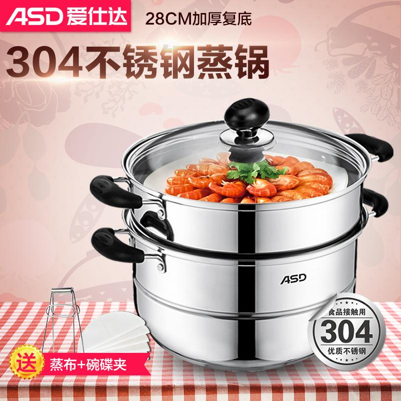Retail Asd 28Cm Steamer Stainless Steel Two Layer Thickened Steamer