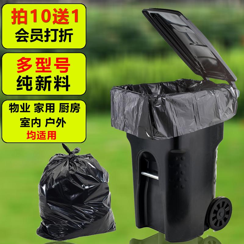 For Sale 100 Black Large Thickened Household Plastic Garbage Bags