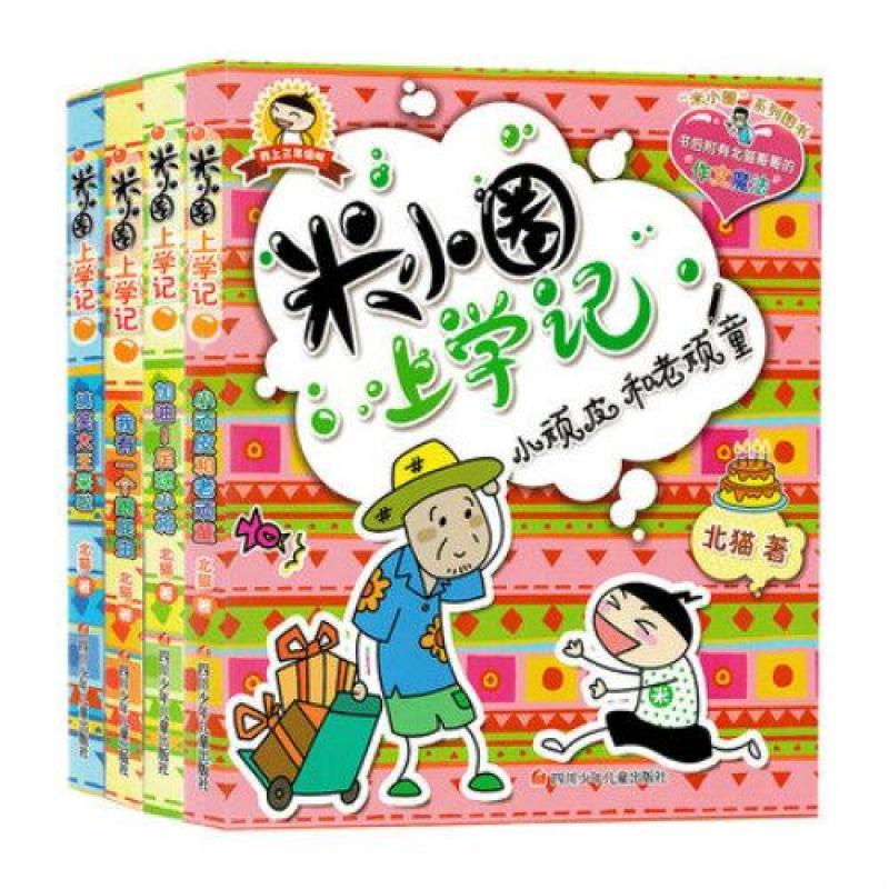 Simplified Chinese Anime - Series 3. Hilarious School Diaries 米小圈/姜小牙上学记*  4 Books (No Pinyin)