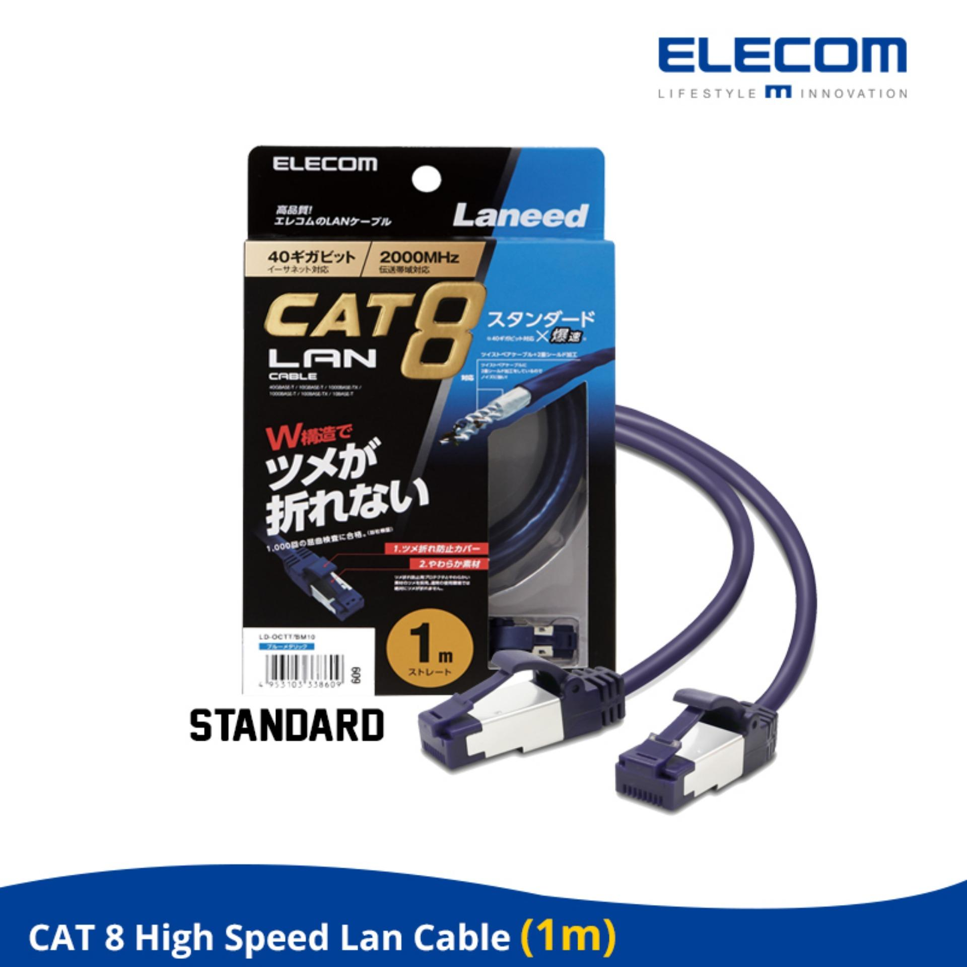Elecom CAT 8 High Speed RJ-45 Ethernet Lan Network Cable (Prevent slow down with multiple device) - 1m