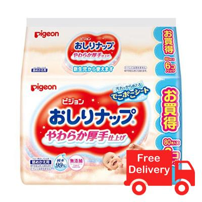 Discount Pigeon Japan Version Baby Wipes 80S X 6 For Newborn Babies