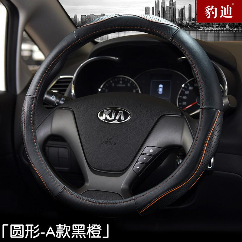 Buy Kia K3 K5 K4 Four Seasons Leather Grip Cover Steering Wheel Cover Baodi Cheap