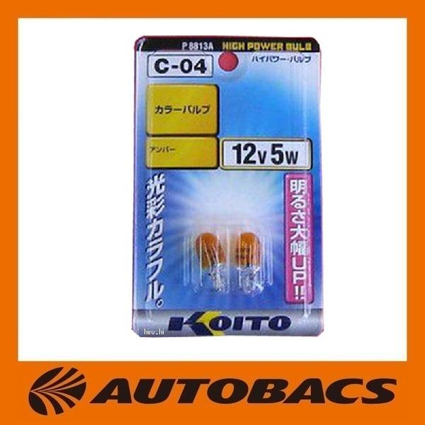 Bulb P8813A 12V5Whp Lowest Price
