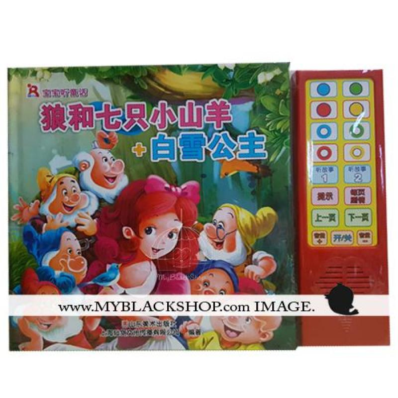 The wolf and the 7 Kids + Snow White - Baby/Children Chinese Interactive 3D storybooks with sound