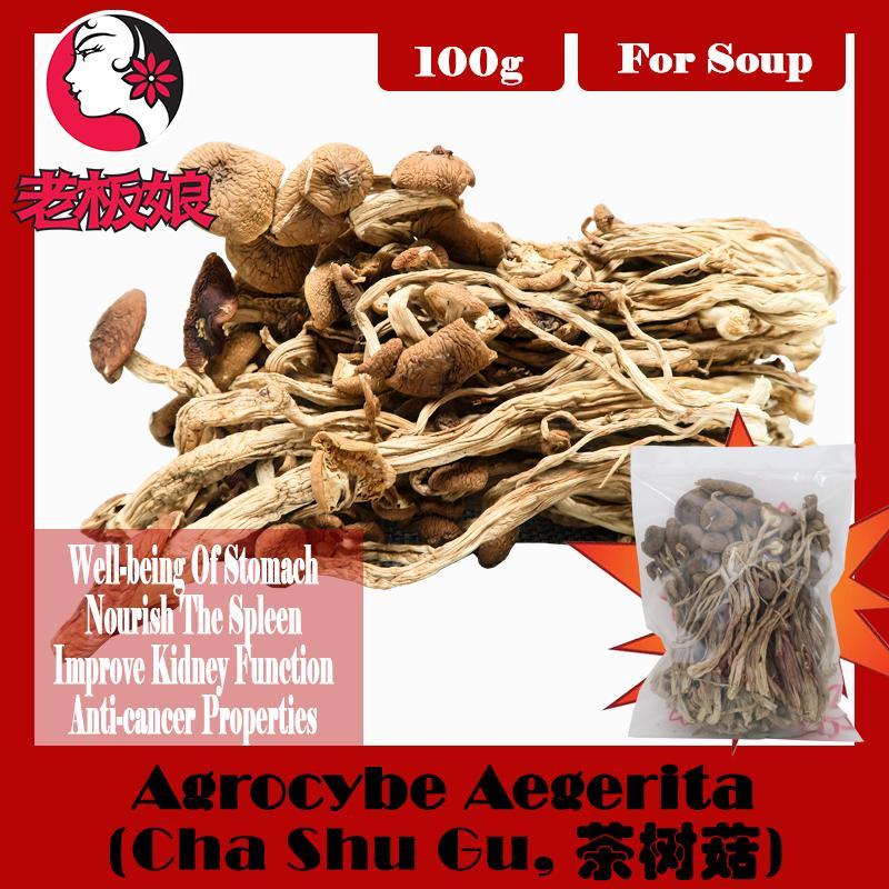 Dried Agrocybe Aegerita (Cha Shu Gu, 茶树菇) 10