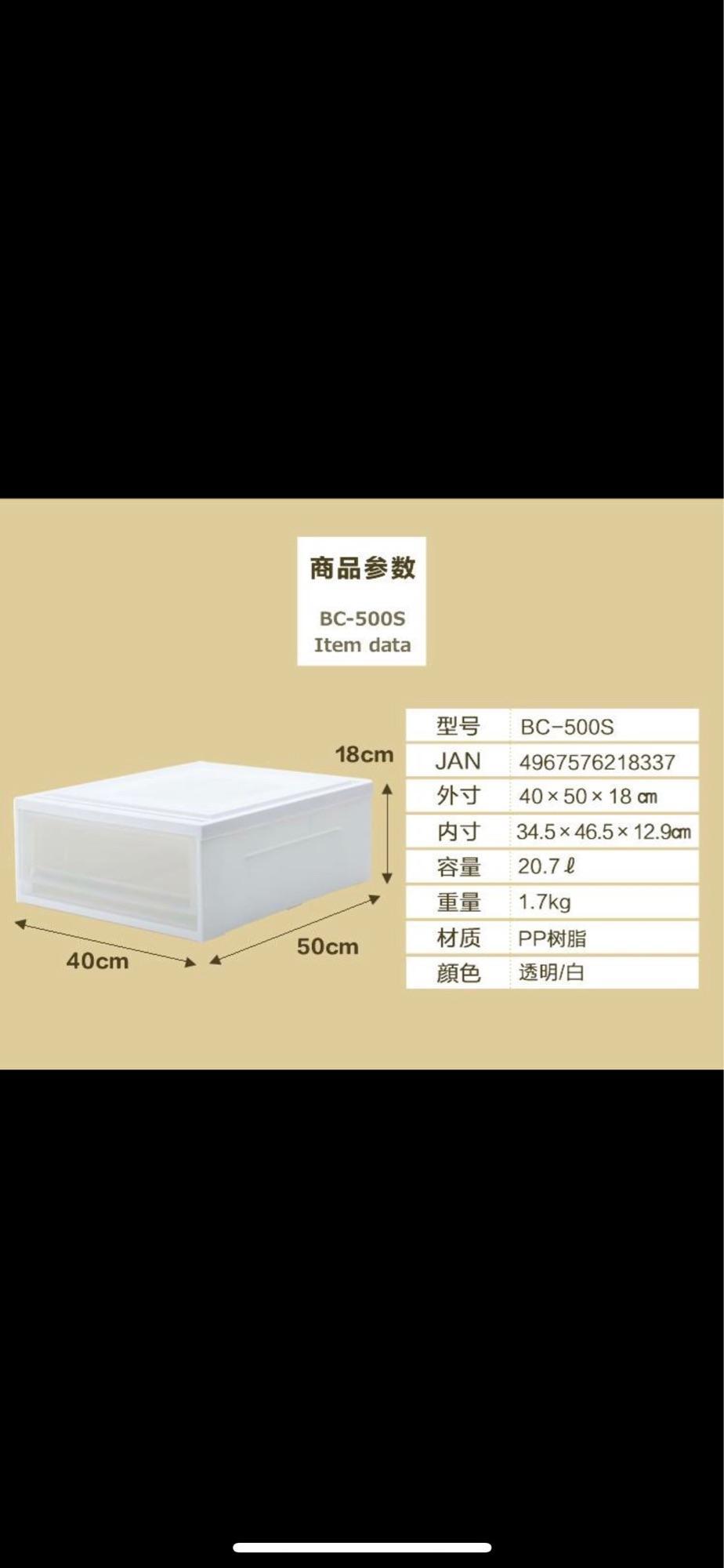 Iris Ohyama Box Chest