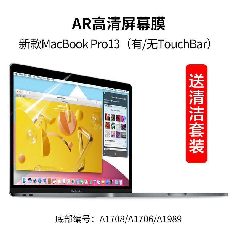 Macbook Apple ID macbookpro13 inch mac Listrik pelindung mata otak macbookair notebook 2018 model baru air hd/definisi tinggi pelindung layar layar 12 pelindung layar 15 pelindung layar pelindung 11 stiker Anti Pemantulan Cahaya