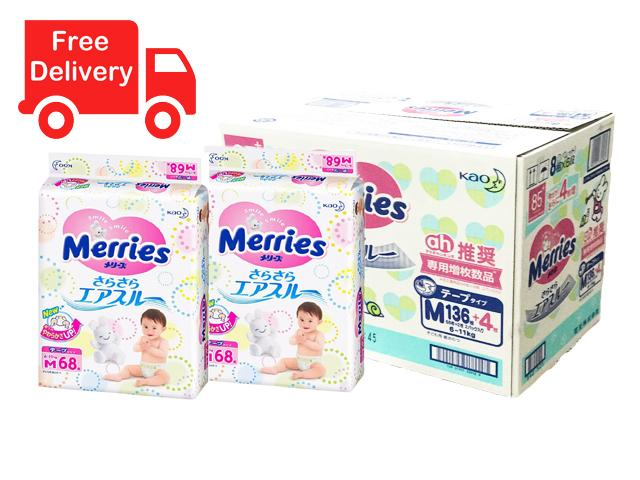 Price Merries 2 Giant Packs Tape M68 Japan Domestic Version Merries