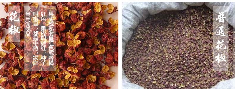 Sichuan Pepper.jpg