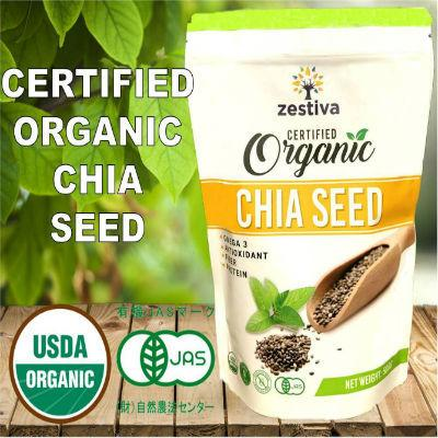 Certified Organic Chia Seed (1kg) By Zestiva.