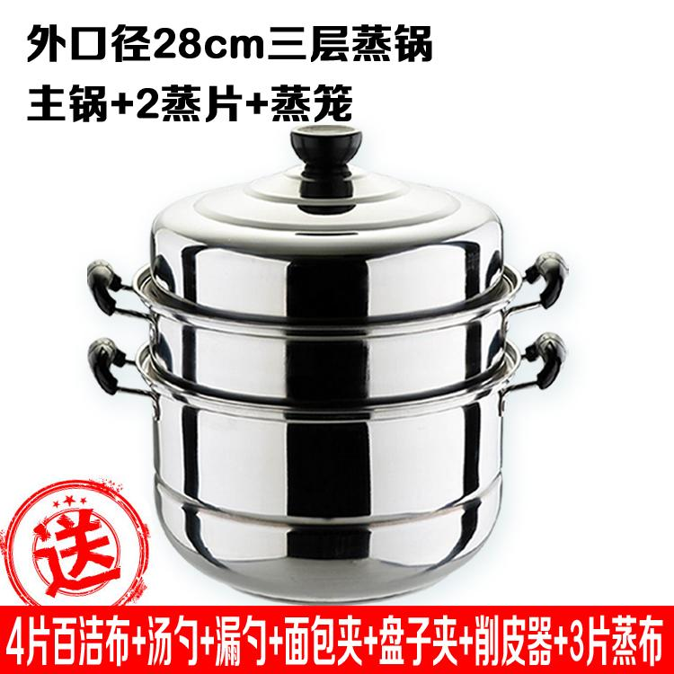 Three-layer household steamed buns pot stainless steel steamer