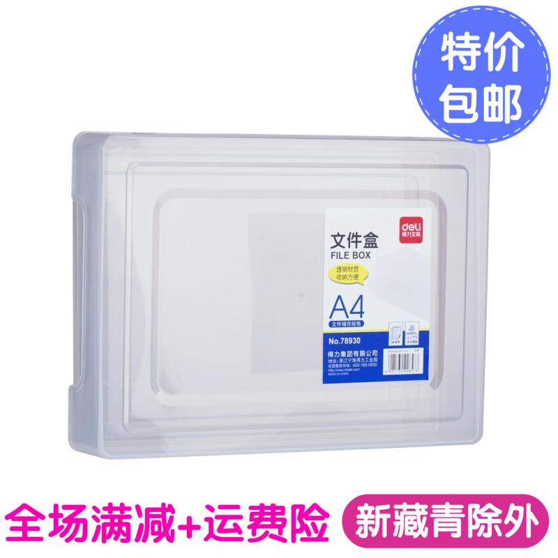 Deli A4 plastic transparent office data file box