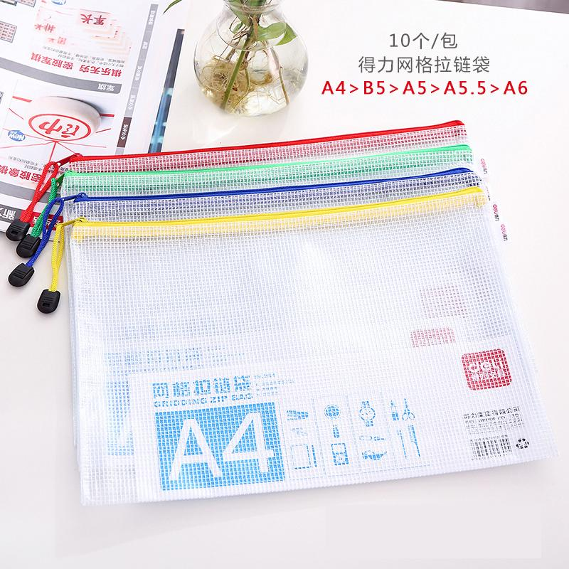 Deli A4/A5/B5 plastic transparent zipper file holder