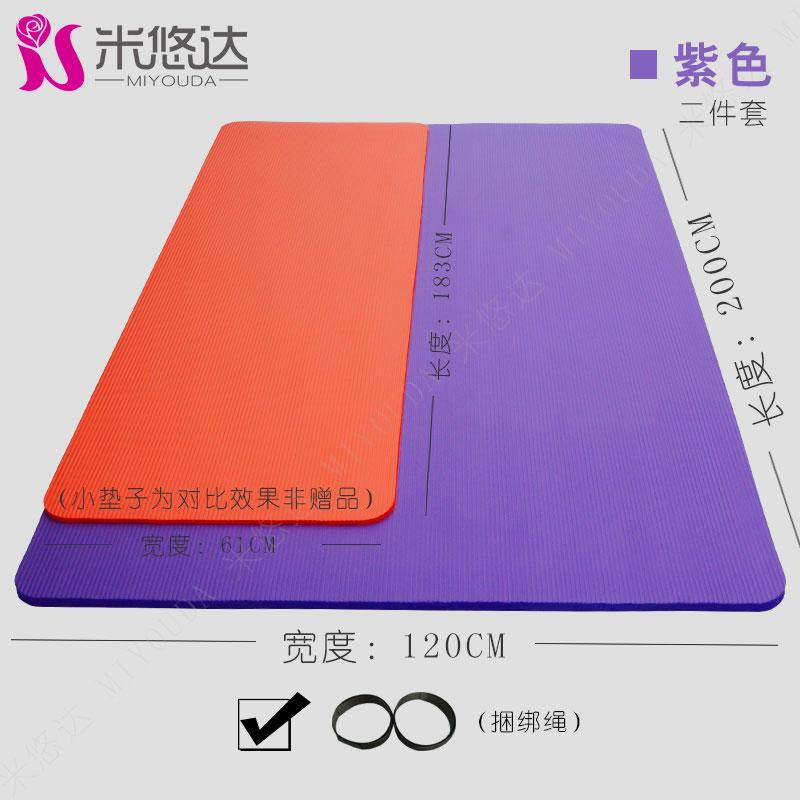 Mi You measuring 20mm extended large widened yoga gym yoga mat