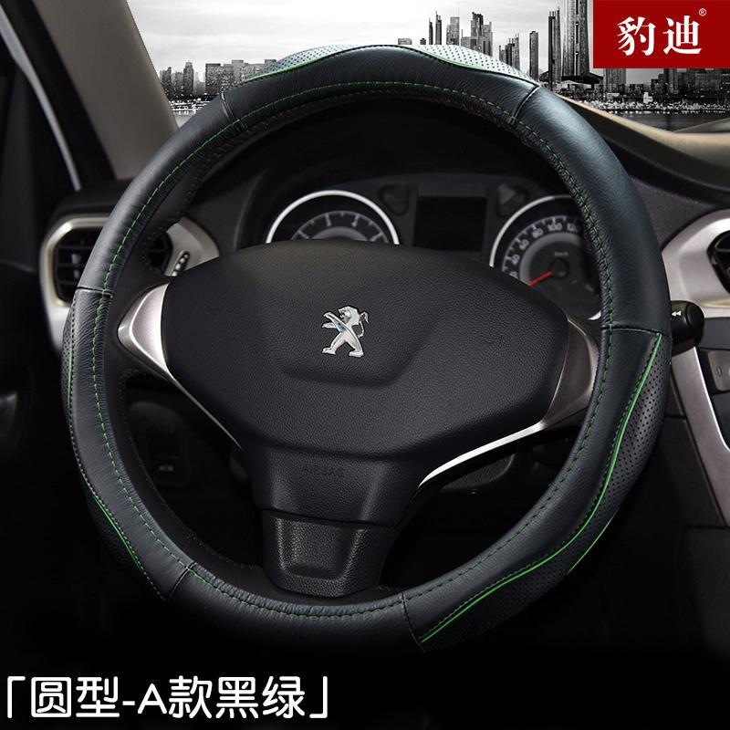Buy Cheap Peugeot Car Steering Wheel Cover