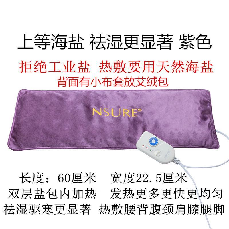 Price Comparison For Su Mei Natural Sea Salt Re Fu Bao Yan Dai