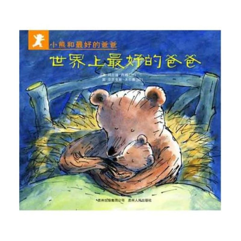 Chinese Books Set For Baby Age 2-6 Years Little Bear And Dad / Set Of 7 - intl